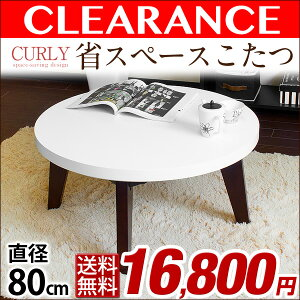 クリアランス テーブル