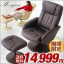 ソファ ソファー 一人掛け 椅子 いす イス chair リクライニングソファー リラックスチェア リクライングチェアー 1人掛けソファー ハイバック 【送料無料】