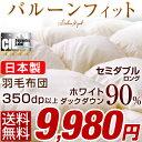 【送料無料/在庫有】 日本製 羽毛布団 セミダブル ロング 7年保証 バルーンフィットキルト 【SEK認定アレルGプラス】 ホワイトダックダウン 90% 350dp以上 かさ高145mm以上 CILシ