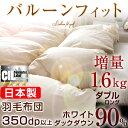 【送料無料/在庫有】 日本製 羽毛布団 ダブル ロング 7年保証 バルーンフィットキルト ホワイトダックダウン 90% 350dp以上 かさ高145mm以上 1.6kg CILシルバーラベル 掛け布団