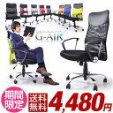 オフィスチェア パソコンチェア メッシュ ハイバック デスクチェア チェアー オフィスチェアー パソコンチェアー メッシュチェア チェア 椅子 いす ロッキング ワークチェア