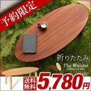 テーブル 折りたたみ ウォールナット ローテーブル センターテーブル 折り畳み 木製 カフェテーブル リビングテーブル コーヒーテーブル ソファテーブル 楕円 オーバル 送料無料