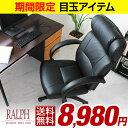 期間限定 8,980円  送料無料/在庫有  オフィスチェア レザー ハイバッ...