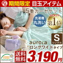 ★期間限定 3,190円!7/22まで★【送料無料