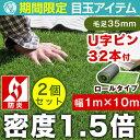 ★期間限定 27,900円!8/4(金)まで★リアル人工芝2個セット 密度1.5倍 【送料無料/在庫