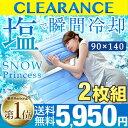 ★クリアランス!1枚あたり2,975円★2枚組【送料無料】 ...