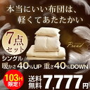 ★103H限定!7,777円★当店限定!贅沢30%羽毛&マイクロスモールフェザー!★本日12時〜