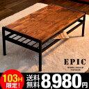 ★103H限定!8,980円★【送料無料】 テーブル センターテーブル ローテーブル 棚付き 幅