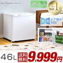 ★NEW LIFE フェア★【送料無料】 冷蔵庫 46L 小...