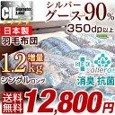 増量1.2kg!★お買い物マラソン直前祭★【送料無料】日本製...