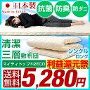 ★利益還元祭★【送料無料】 日本製 清潔 三層敷布団 シング...