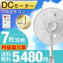 ★利益還元祭★【送料無料】 7枚羽根 DCモーター 扇風機 ...