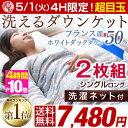 ★5/1(火)20時〜4H限定!3,740円&P10倍★ 2枚組 ピンク+ブルー【送料無料】 フランス産