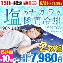1枚あたり3,990円!★150H限定!超目玉★2枚組 【送...