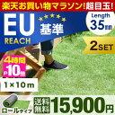 ★マラソン!超目玉★高品質&安全なEU基準 【送料無料/在庫有】 人工芝 ロール 1m×10m