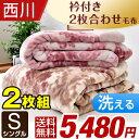 ★イベント開催中★1枚あたり2,740円 2枚組 【送料無料】 西川 毛布 2枚セット 洗える