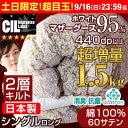 ★土日限定!37,999円★【超増量1.5kg】【送料無料】日本製 ホワイト マザーグースダウ