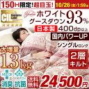 ★150H限定!24,500円★【送料無料】 日本製 羽毛布団 ホワイト グースダウン 93% 増量