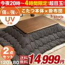 【送料無料】セットでこの価格! こたつテーブル + 洗えるこたつ布団 長方形 120×80 こたつ布...