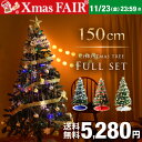 ★クリスマスフェア!5,280...