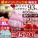 ★62H限定!超目玉★【送料無料】増量1.2キロ 日本製 羽...