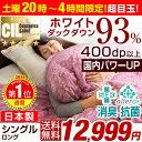 ★土曜20時から4H限定!12,999円★【送料無料】日本製...