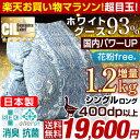 ★マラソン!超目玉★★クーポンで1,000円OFF★【送料無料】 増量1.2kg 日本製 高品質 ホワ