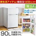 ★新生活応援!17,990円★【送料無料】 冷蔵庫 冷凍庫 ...