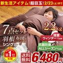 ★新生活応援!6,480円★[年間Rank第1位]【送料無料...
