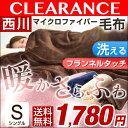 ★クリアランス!1,780円★【送料無料】毛布 西川 マイクロファイバー 暖かい シングル