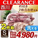 2枚組 ★クリアランス!1枚あたり2,490円★ 【送料無料】 西川 毛布 2枚セット 洗える