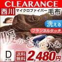 ★クリアランス!2,480円★【送料無料】 西川 マイクロファイバー 毛布 ダブル ニューマ