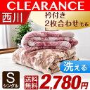 ★クリアランス!2,780円★【送料無料】 西川 ボリューム 毛布 洗える 衿付き 2枚合わせ