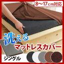 【送料無料】 洗える 厚8-17cm対応 三つ折り対応 一体型対応 マットレスカバー シング