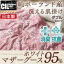 【送料無料/在庫有】 【7年保証】日本製 洗える ダウンケット 羽毛肌掛け布団 ホワイト マザー グース ダウン 95% ダブル ロング CILブラックラベル 消臭 抗菌 440dp以上 肌掛け 羽毛布団 肌掛け布団 夏布団