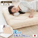 ★クーポンで200円OFF★【送料無料】 日本製 洗える 三層敷布団 完全分割式 ウォシュロ
