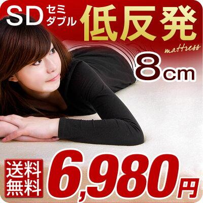 低反発マット密度40D8cm厚セミダブル