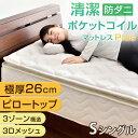 防ダニ ピロートップ ポケットコイル マットレス シングル 3ゾーン 片面 ベッドマットレス ベッド ポケットコイルマットレス ジャンプキルト 固め ベット