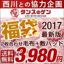 【送料無料】 あったか寝具 タンスのゲン限定 福袋 2017 西川 協力企画 ボリューム 2枚合わせ