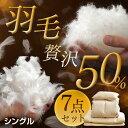 【送料無料】羽毛布団 7点セット シングル ダウン50% 暖...