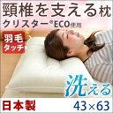 【送料無料】 日本製 枕 まくら 帝人 ...