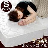 【】 眠りの質が劇的に変わる!理想的な寝姿勢が保てるポケットコイルマットレス シングルサイズ 205 ベッド マットレス MATTRESS【】ポケットコイルマットレス シングルサイ