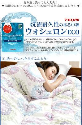 日本製洗える肌掛布団