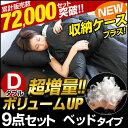 ▼メールでのお問い合わせはこちらtansu@shop.rakuten.co.jp▼お買い得な日本製布団セットもございます▼ ほこりの出にくいポリエステル綿の布団3点セット このページではインラインフレームを使用していますインラインフレームに未対応のブラウザをお使いの方は、こちらで内容をご確認いただけます。 仕様 商品番号 61190053 【スタッフみどぅのおすすめポイント!】 ・届いてすぐ使える寝具8点に収納ケースが付いたお得な9点セット! ・厳選されたスモールフェザーたっぷり2.4kgの軽くて暖かい羽根布団 ・ボリューム満点の枕 ・丸洗いできる各カバー4点 ・ISO9001認可工場で生産された安心の品質 ・ホルムアルデヒドの品質基準をクリアしたお子様にも安心の仕様 当店大人気の布団セットが、更にパワーアップして新登場! セットに収納ケースをプラスし、掛布団には厳選フェザーを50%増量! 急なお引越や来客用にもピッタリの安心の品質の寝具をセットでお届け致します。 羽根掛け布団 外寸:幅190×長さ210cm ループ数:8ヵ所 キルト:5×5 側地:綿100%(233本打込) 中綿:ホワイトダックスモールフェザー100% (2.4kg) ベッドパッド 外寸:幅140×長さ200cm 裏打ち:15g/m2 側地:ポリエステル80%、綿20%(152本打込) 中綿:ポリエステル綿100%(1.0kg) 四隅にゴムバンド、10cmダイヤキルト 枕 外寸:幅63×奥行43cm 裏打ち:15g/m2 側地:ポリエステル80%、綿20%(152本打込) 中綿:ポリエステル綿100%(0.5kg) 掛け布団 カバー 外寸:幅190×210cm 側地:ポリエステル80%、綿20%(152本打込) 180cmファスナー チー:6箇所 【洗濯可】 ボックスシーツ 外寸:幅140×200cm×25 四隅ゴムバンド 側地:ポリエステル80%、綿20%(152本打込) 【洗濯可】 枕カバー 外寸:幅43×63+5cm 側地:ポリエステル80%、綿20%(152本打込) 【洗濯可】 カラー ブラウン、ブラック、サクラピンク、ベージュ、アイボリー 収納ケース 外寸:幅140×奥行65×高さ35cm ポリエステル100%不織布・PVC 送料 【送料無料(北海道・東北・沖縄県・離島は別途)】 備考 【中国製(ISO9001認定工場製)】 【低ホルムアルデヒド適合製品】 ■お支払い方法・配送について詳しくはこちら