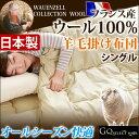【送料無料】 掛布団 日本製 ウール100% 羊毛 掛け布団...