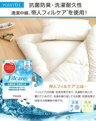 帝人フィルケア使用!何度も洗える掛・敷・枕+各カバーの6点