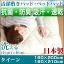 帝人アクフィットeco使用 ベッドパッド クイーン 洗える 抗菌 防臭 吸汗 速乾 日本製 国産 敷きパッド 敷パッド TEIJIN 清潔 パッド 【送料無料】