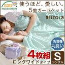 4枚組 【送料無料/在庫有】 5重 ガーゼケット エコテックス認証 肌に優しい 綿100%