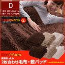 【送料無料】 HeatWarm ヒートウォーム 発熱 あったか 2枚合わせ 毛布 敷きパッド ダブル mofua モフア ブランケット 洗濯可能 あたたか 寝具 掛け布団 ふとん フトン 掛布団
