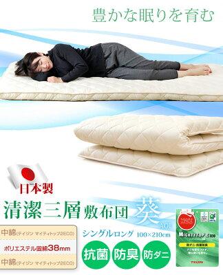 底付き感のない固綿入りの清潔三層敷布団